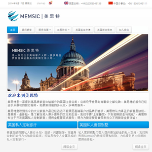 weso web develop Memsic
